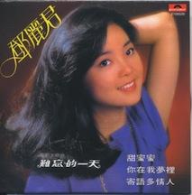 teresa-1979-taiwan