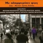 OrestiKoletsos2014-140x140