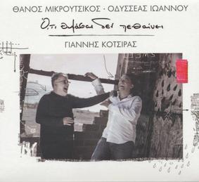 YIANNIS-KOTSIRAS2014