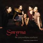 smyrna2014-140x140