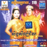 RasmeyHangMeas119