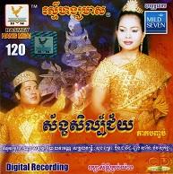RasmeyHangMeas120