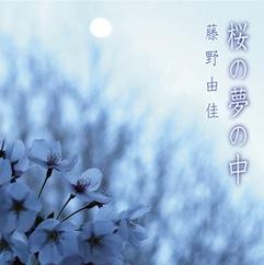 fujinoyuka
