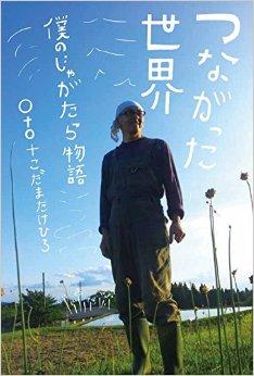 oto-san-book