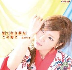 shima-mizuki2015