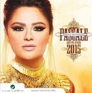 Pascale-Machaalani-Album-2015-Rotana