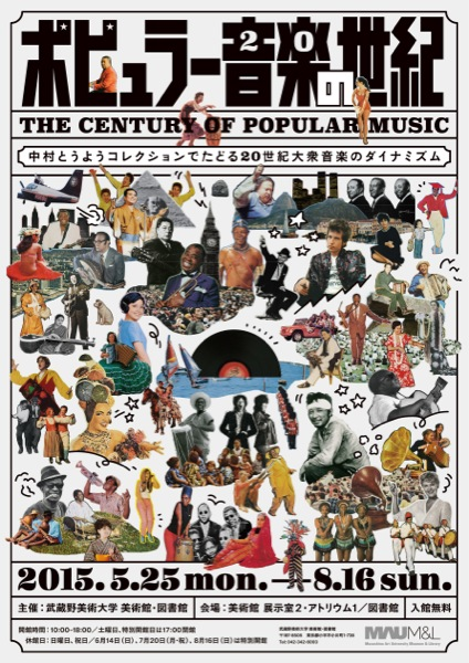 The-Century-of-Popular-Music