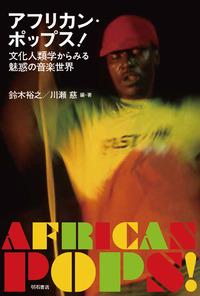 AFRICAN-POPS-BOOK