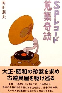 okada-norio-book-toyoten