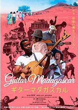 guitar-madagascar1