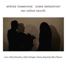 sofia-papazoglou2015