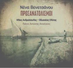 NenaVenetsanou08