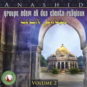 Amdah Groupe Adam Ali 2012 Vol2