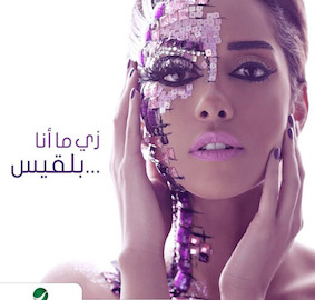 BALQEES-FATHI2015