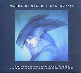 MARTHA-MENAHEM