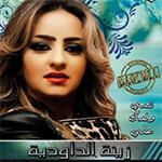 daoudia-2015-chedi-weldek-aliya