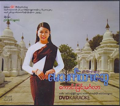 KAUNG-CHIN-MINGALAR-dvd