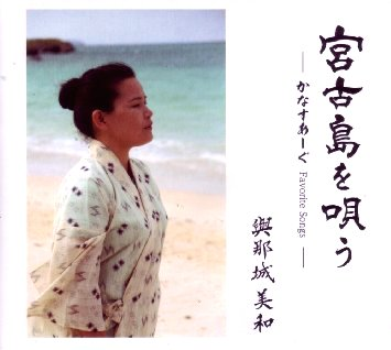 yonashiromiwa