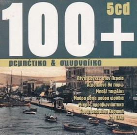 rembetika-smirneika100