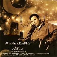 ManolisLidakis1992