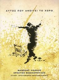 ManolisLidakis2015