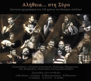 Alitheia_sti_Syro_Cover