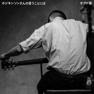 OKUNO修正(0323)