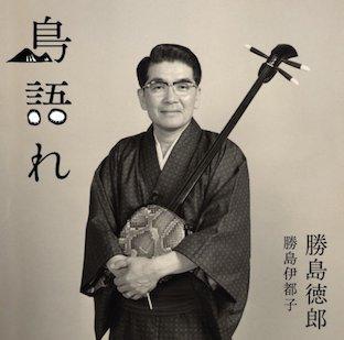 shimakatare