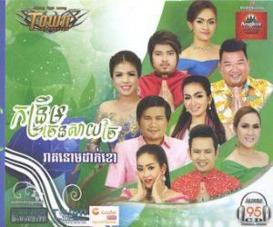 town-cd95