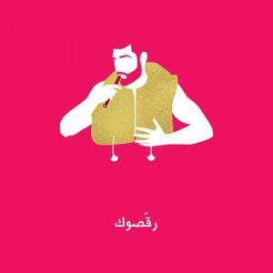 Mashrou'_Leila_-_Raasuk