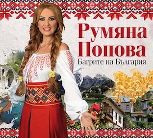 Rumiana-Popova2015