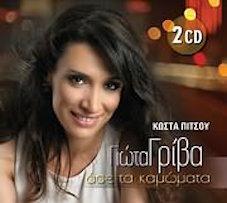 YIOTA-GRIVA2cd
