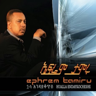 ephrem-tamiru