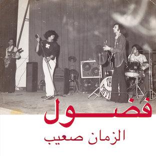 fadoul-al-zman-saib