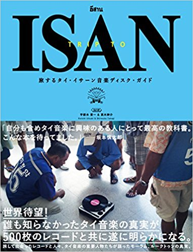 isan-discguide