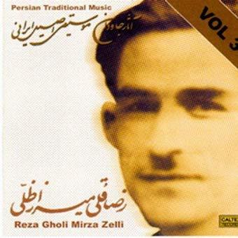 reza gholi mirza zelli asare javdane moosighie asile irani vol 3