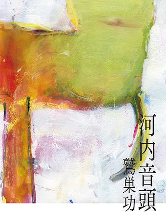 ele_Kawachi_Cover_191101