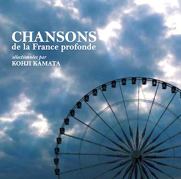 CHANSON-KAMATA-SAN
