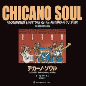 chicano-soul-ruben-shin